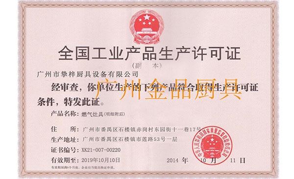 工业产品生产证书