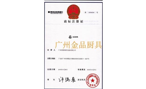 金品厨具商标证书