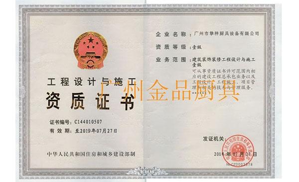 设计施工资质证书