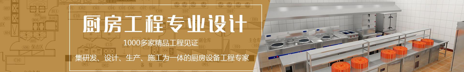 广州厨具公司