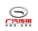 广汽传祺——厨房设备合作伙伴